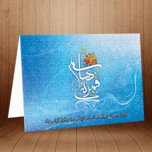کارت پستال ویژه تبریک روز جانباز کد 3799