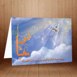 کارت پستال ویژه تبریک روز جانباز کد 3800