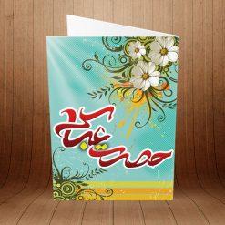 کارت پستال ویژه تبریک روز جانباز کد 3801