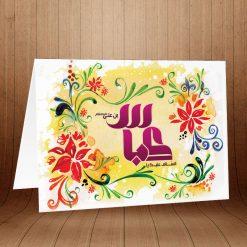 کارت پستال ویژه تبریک روز جانباز کد 3802
