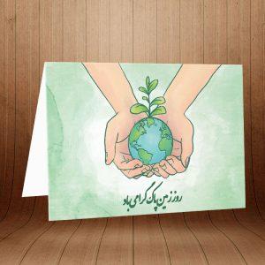 کارت پستال زمین پاک کد 3804