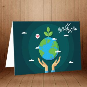 کارت پستال زمین پاک کد 3805