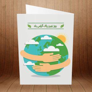 کارت پستال زمین پاک کد 3806