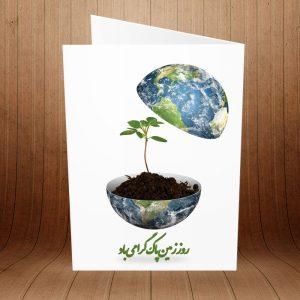 کارت پستال زمین پاک کد 3807