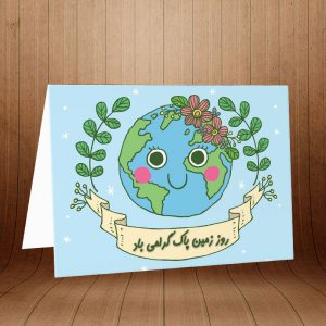 کارت پستال زمین پاک کد 3808