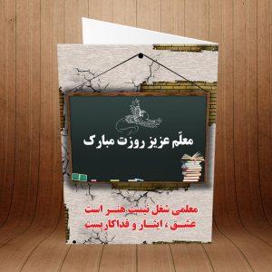 کارت پستال تبریک روز معلم کد 3811