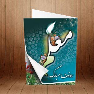 کارت پستال تبریک روز معلم کد 3814