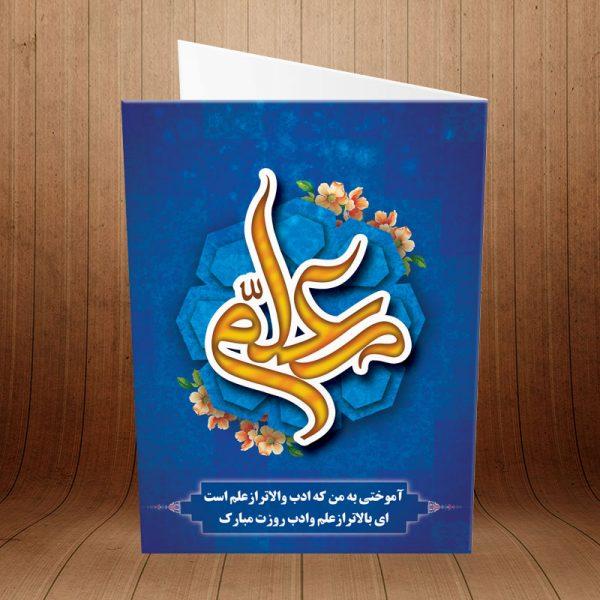 کارت پستال تبریک روز معلم کد 3817