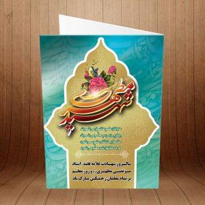 کارت پستال تبریک روز معلم کد 3820