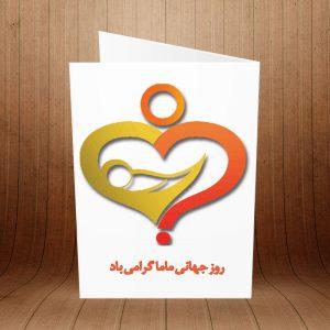کارت پستال روز جهانی ماما کد 3825