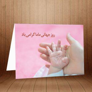 کارت پستال روز جهانی ماما کد 3826