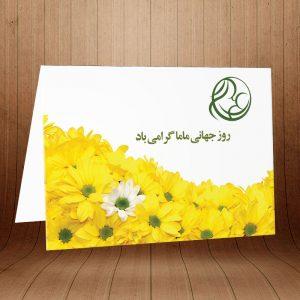 کارت پستال روز جهانی ماما کد 3827