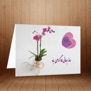 کارت پستال روز جهانی ماما کد 3828