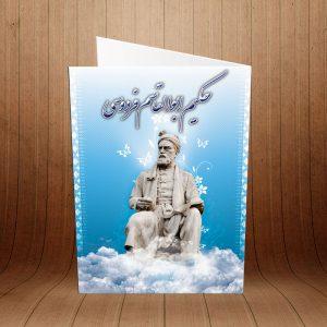 کارت پستال ویژه بزرگداشت فردوسی کد 3834