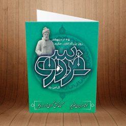 کارت پستال ویژه بزرگداشت فردوسی کد 3837