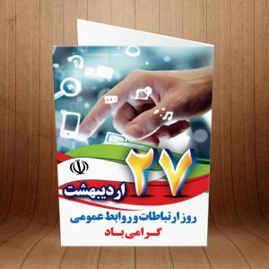 کارت پستال ارتباطات و روابط عمومی کد 3839