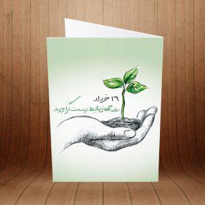 کارت پستال محیط زیست کد 3845