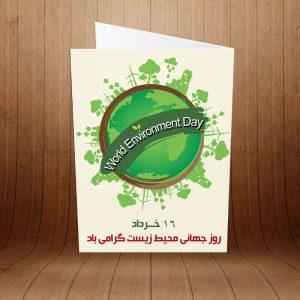 کارت پستال محیط زیست کد 3848