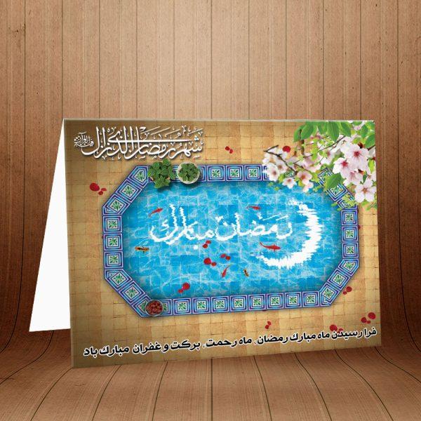 کارت پستال دعوت ماه رمضان کد 3849
