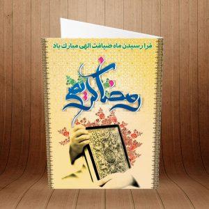 کارت پستال دعوت ماه رمضان کد 3850