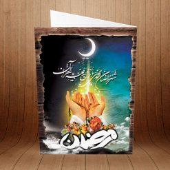 کارت پستال دعوت ماه رمضان کد 3851