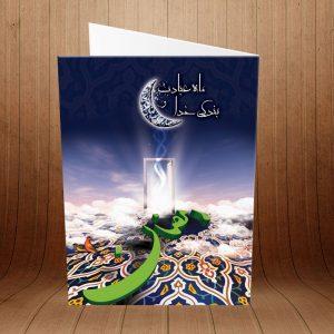 کارت پستال دعوت ماه رمضان کد 3852