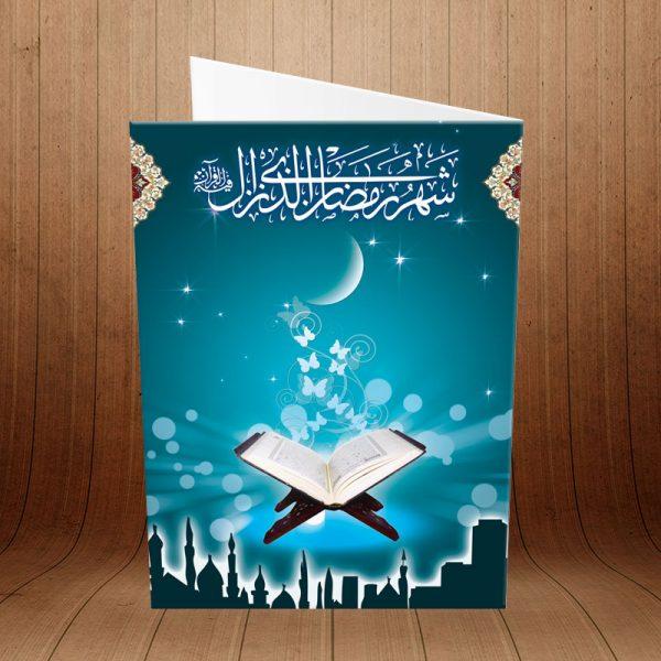 کارت پستال دعوت ماه رمضان کد 3853