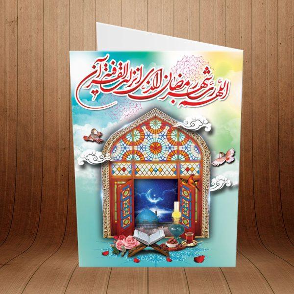 کارت پستال دعوت ماه رمضان کد 3854