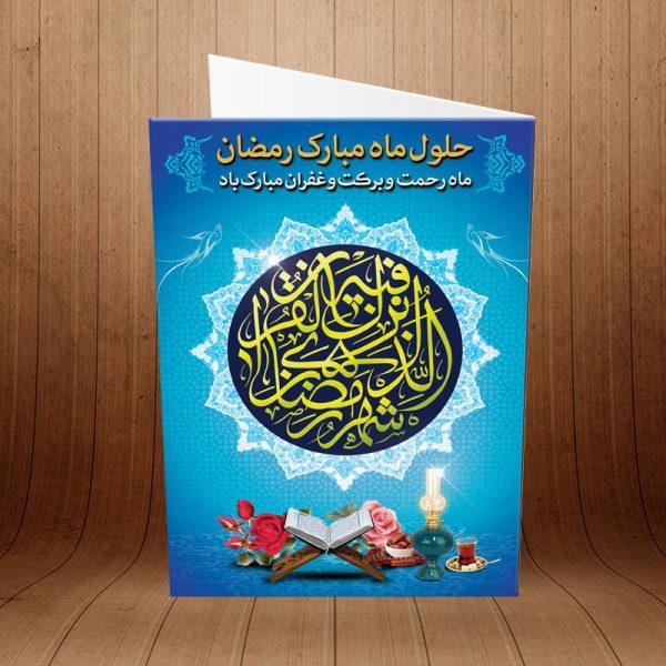 کارت پستال دعوت ماه رمضان کد 3855