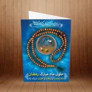 کارت پستال دعوت ماه رمضان کد 3856