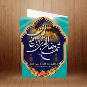 کارت پستال دعوت ماه رمضان کد 3857