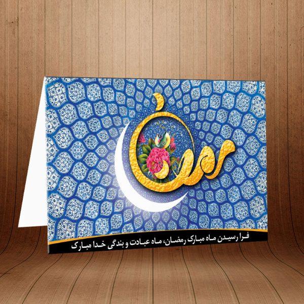 کارت پستال دعوت ماه رمضان کد 3858