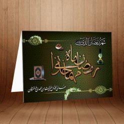 کارت پستال دعوت ماه رمضان کد 3859