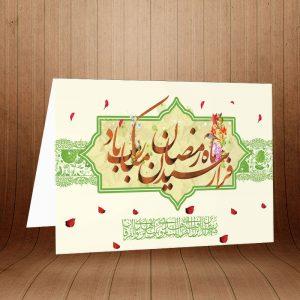 کارت پستال دعوت ماه رمضان کد 3860