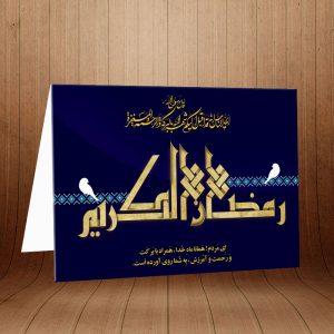 کارت پستال دعوت ماه رمضان کد 3861