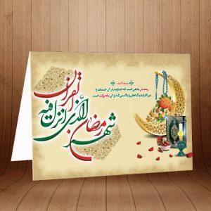 کارت پستال دعوت ماه رمضان کد 3862