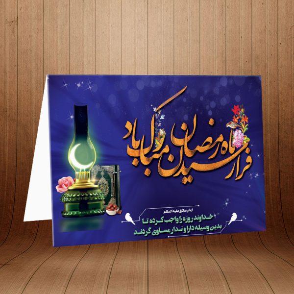 کارت پستال دعوت ماه رمضان کد 3863