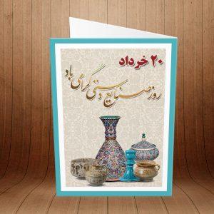 کارت پستال صنایع دستی کد 3864