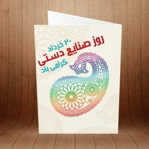کارت پستال صنایع دستی کد 3865