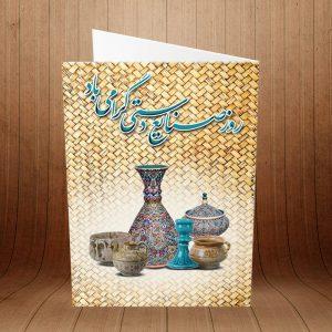 کارت پستال صنایع دستی کد 3866