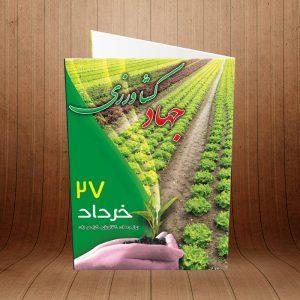 کارت پستال جهاد کشاورزی کد 3867