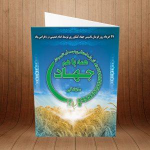 کارت پستال جهاد کشاورزی کد 3868