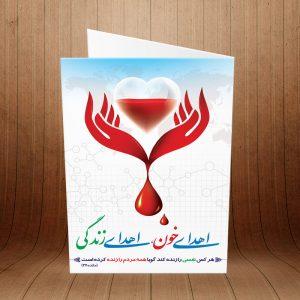 کارت پستال اهدای خون کد 3870