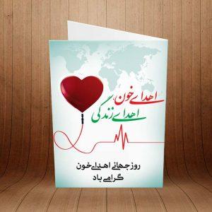 کارت پستال اهدای خون کد 3873