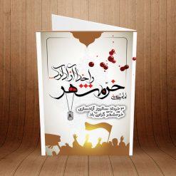 کارت پستال آزادسازی خرمشهر کد 3874