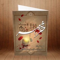 کارت پستال آزادسازی خرمشهر کد 3875