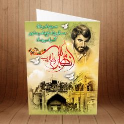 کارت پستال آزادسازی خرمشهر کد 3876