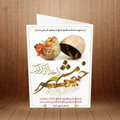 کارت پستال آزادسازی خرمشهر کد 3877