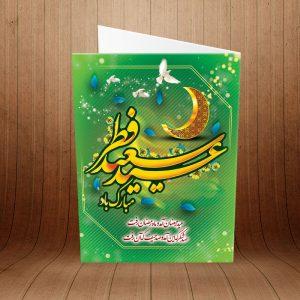 کارت پستال تبریک عید سعید فطر کد 3883
