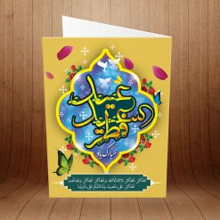 کارت پستال تبریک عید سعید فطر کد 3884